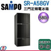 【信源電器】580公升 SAMPO聲寶三門定頻電冰箱 SR-A58GV (S3)