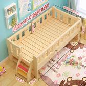 嬰兒床 實木兒童床男孩單人床女孩公主嬰兒床拼接大床加寬床邊小床帶護欄150*80*40四面尾梯送床墊