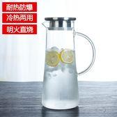 加厚防爆耐熱玻璃冷水壺涼水杯大容量扎壺帶蓋果汁杯 七夕情人節