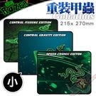 [ PC PARTY ] 雷蛇 Razer Goliathus 重裝甲蟲 小型 縫邊 速度版 / 控制版 滑鼠墊