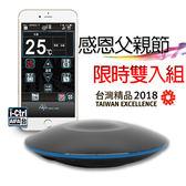 AIFA i-Ctrl艾控 WiFi智能家電遠端遙控器-父親節雙入組