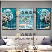 北歐壁畫三聯組合沙發背景墻客廳裝飾畫現代簡約餐廳臥室簡歐掛畫【白嶼家居】