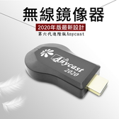 【2020年六代煙花款】進階Anycast全自動無線影音鏡像器(送4大好禮)
