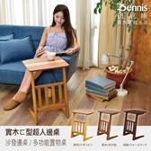 【班尼斯國際名床】~日本熱賣.ㄈ型超人邊桌-天然實木/沙發邊桌/小茶几