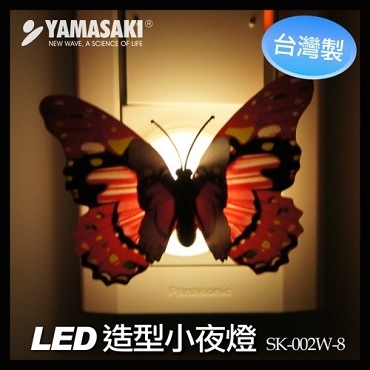 YAMASAKI 山崎家電 LED造型小夜燈 SK-002W-蝴蝶(隨機出貨)