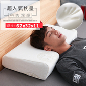 【1/3 A LIFE】頂級140密-恆溫按摩側睡模塑枕(枕皇)贈送環保購物袋1入