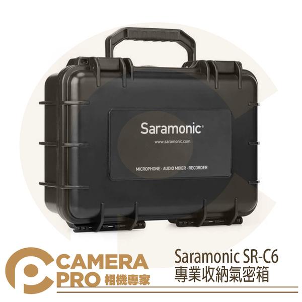 ◎相機專家◎ Saramonic SR-C6 專業收納氣密箱 含泡棉 防水 防震 防塵 適用UwMic9、10 勝興公司貨