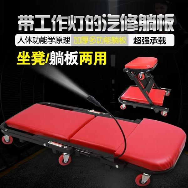加厚型修車躺板修車凳配套工具汽車維修滑板車保養工具 1995生活雜貨
