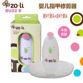 雙十一預熱婴儿指甲修剪器Zoli BUZZ 嬰兒電動指甲器磨修剪器專用指甲磨鉗剪磨甲器