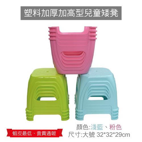 塑料凳子 加厚加高型 兒童矮凳 浴室凳 方凳 小板凳 換鞋凳 成人凳脚凳子