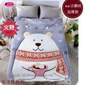 專櫃級品/法蘭絨【貼心熊】 瞬間發熱/冬季必購(加厚型) 法蘭絨毯(150*200cm)