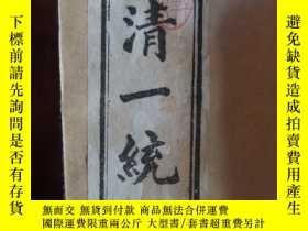 二手書博民逛書店《大清一統志》中的《德安府》篇罕見 光緒辛丑(1901) 白紙2