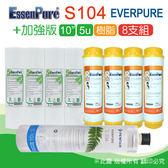 水蘋果居家淨水~快速到貨~Everpure 美國原廠平行輸入S104 濾心+EssenPure加強版前置濾心8支組(5u+樹脂)