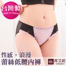 女性 MIT 性感 蕾絲低腰三角褲 輕薄 透氣 蕾絲 情趣 台灣製造 No.477180-席艾妮SHIANEY