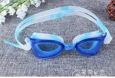 兒童泳鏡防水防霧高清兒童游泳眼鏡女童男童小孩專業訓練潛水鏡 花間公主