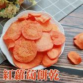 紅蘿蔔餅乾~蔬果餅乾 蔬菜脆片餅乾 天然蔬果脆片 170克 【正心堂】