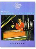 【小麥老師 樂器館】理查.克萊德曼 精選鋼琴暢銷曲集 第一冊【E81】