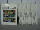 【書寶二手書T7/藝術_RBW】世界博物館_1~16冊合售_美國國立歷史博物館_印度國立博物館等