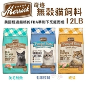 *KING*【免運】Merrick奇跡 無榖貓飼料12LB‧奇跡貓配方是真正的鮮肉食譜‧貓糧