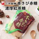日本 三井製糖 濃厚紅蔗糖 400g 蔗糖 紅蔗糖 紅糖 赤糖 調味 料理