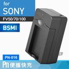 Kamera Sony NP-FV100 高效充電器 PN 保固1年 AX30 AX53 AXP35 AX100 TD10 TD20 TD30 VG10 VG20 VG30 VG900 NP-FV70