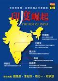 (二手書)印度崛起