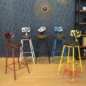 鐵藝吧台椅酒吧凳子吧台高腳椅咖啡廳高腳蹬jy設計師凳子餐桌椅快速出貨下殺89折
