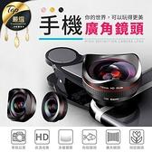 現貨!4K手機廣角鏡頭 三合一 廣角 魚眼 15x微距 自拍 HD高清 夾式手機鏡頭 單眼品質 #捕夢網