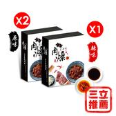 䐗如裕_古早味肉燥即煮包(原味X2盒+辣味X1盒)-電電購