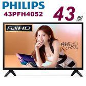 送自行車無線警報器/PHILIPS飛利浦 43吋IPS Full HD LED液晶顯示器+視訊盒(43PFH4052)
