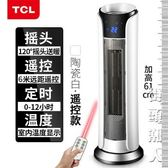 TCL取暖器家用居浴室電暖器爐立式辦公室電暖氣片節能省電暖風機 220vNMS街頭潮人
