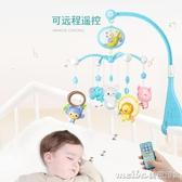 嬰兒床鈴音樂旋轉風鈴男女孩寶寶床掛0-3-6個月1歲益智玩具搖鈴QM 童趣