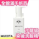 日本 MUCOTA 水耀光染後洗髮精 A/33 250ml 玫瑰香 日本沙龍美髮精品【小福部屋】