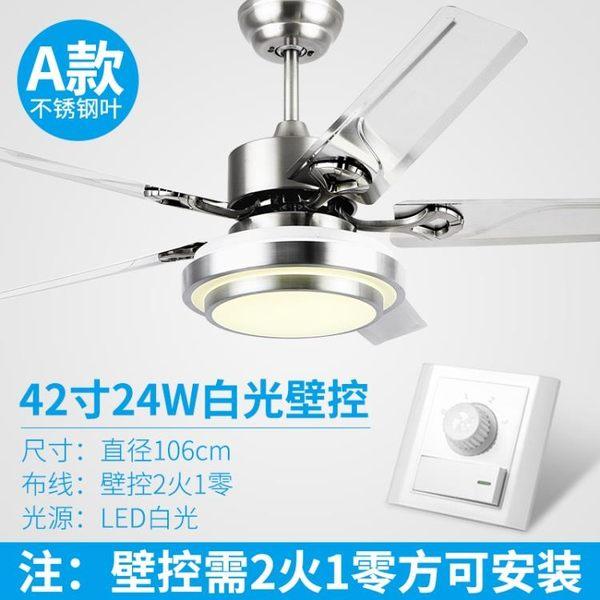 220V不銹鋼吊扇燈簡約臥室帶電風扇吊燈家用 WD2928【衣好月圓】TW