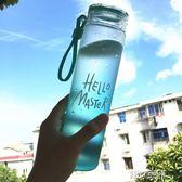 水杯 漸變色耐熱玻璃杯男女大容量便攜水杯隨手杯創意茶杯韓國學生杯子 第六空間