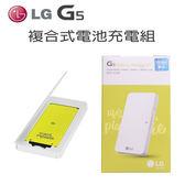 LG G5 H860 原廠電池組 複合式電池充電組【葳訊數位生活館】