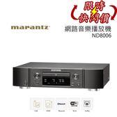 【限時特賣+24期0利率】日本 MARANTZ 馬蘭士 ND8006 藍芽網路音樂 CD播放機 公司貨