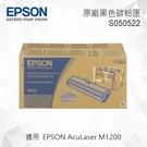 EPSON S050522 原廠碳粉匣 適用 AcuLaser M1200