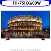 Panasonic國際牌【TH-75HX600W】75吋4K聯網電視
