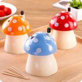 自動蘑菇牙簽筒手壓式牙簽盒便攜牙簽收納罐