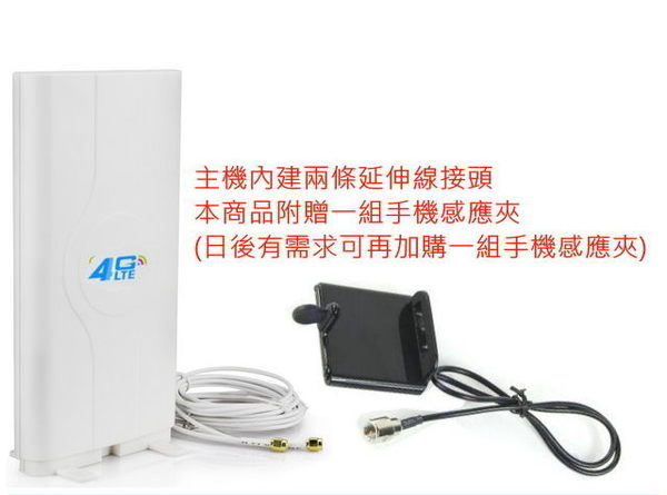 4G LTE台灣大台灣之星中華電信遠傳電信網卡手機天線收訊號手機訊號分享器天線外接天線-非強波器