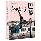 巴黎(最新最前線旅遊全攻略)