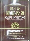 【書寶二手書T1/投資_HYL】這才是價值投資:長期打敗大盤的贏家系統,從葛拉漢…