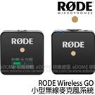RODE 羅德 Wireless GO ...