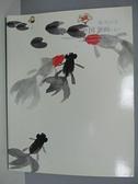【書寶二手書T5/收藏_ES8】嘉德四季_中國書畫(五)_2012/3/24