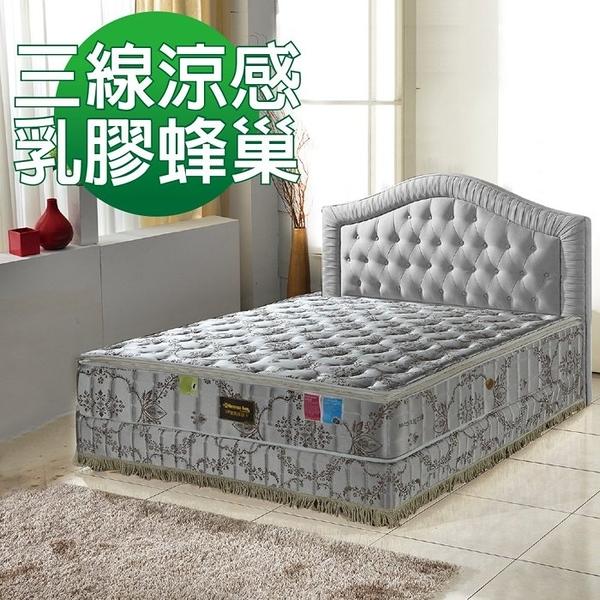 床墊 獨立筒-Ally愛麗-正三線-超涼感抗菌-乳膠蜂巢獨立筒床-單人3.5尺-破盤價$7500