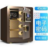 指紋密碼保險櫃家用辦公入墻隱形保險箱小型防盜保管箱45cm床頭櫃 週年慶降價