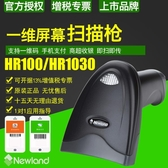 掃碼槍 新大陸HR100/HR1030條碼掃描槍掃碼槍掃描器條形碼掃碼器有線超市便利店商店支付收 宜品
