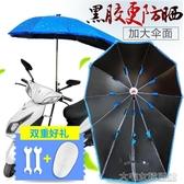 電瓶車遮陽傘黑膠防雨棚踏板摩托車遮陽棚雨傘電動車擋雨棚太陽傘 快速出貨YJT