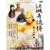 大陸劇 - 江湖奇俠傳-張文祥刺馬DVD (全20集) 張志忠/韓振華